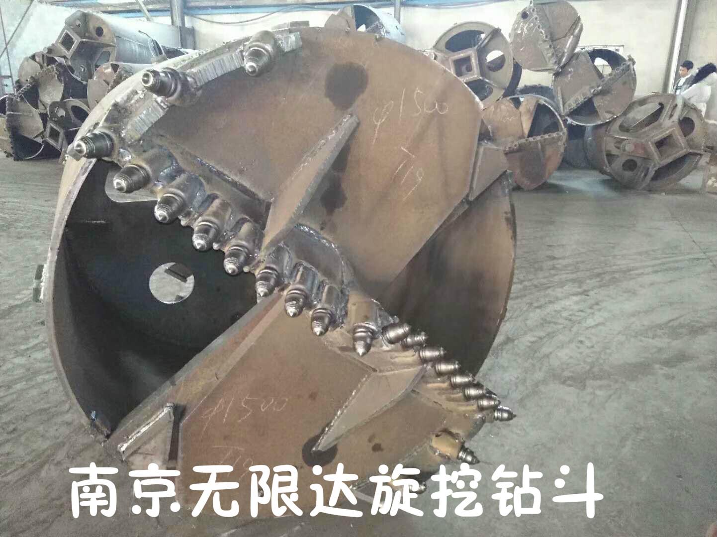 1.5米截齿捞沙斗-南京无限达.jpg