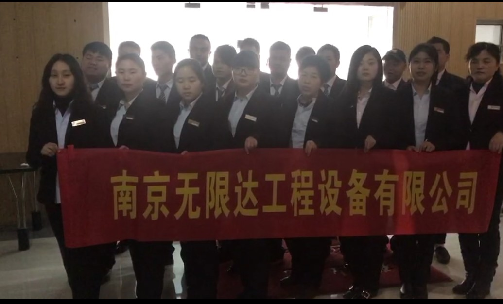 南京无限达全体员工 新的一年新的面貌
