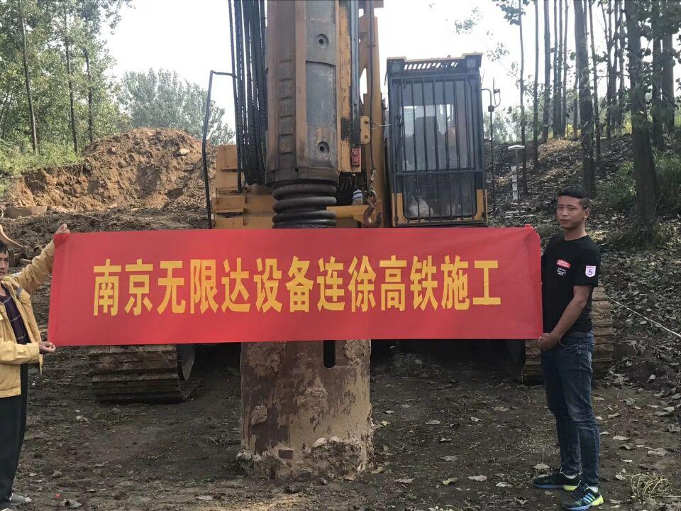 南京无限达设备连徐高铁施工案例