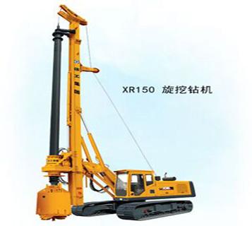徐工XR150D旋挖钻机全国租赁销售 购买请咨询