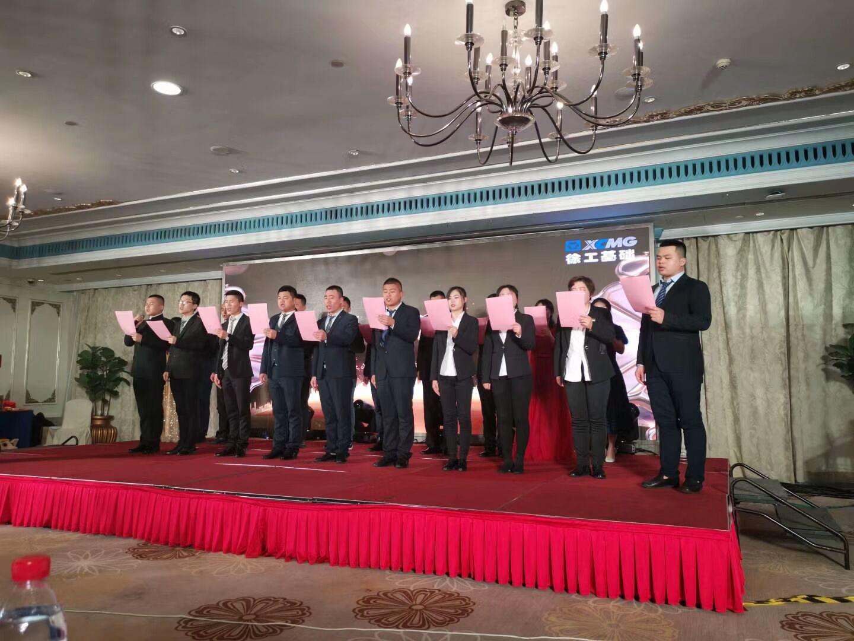 2019年南京无限达年会--员工们集体宣誓