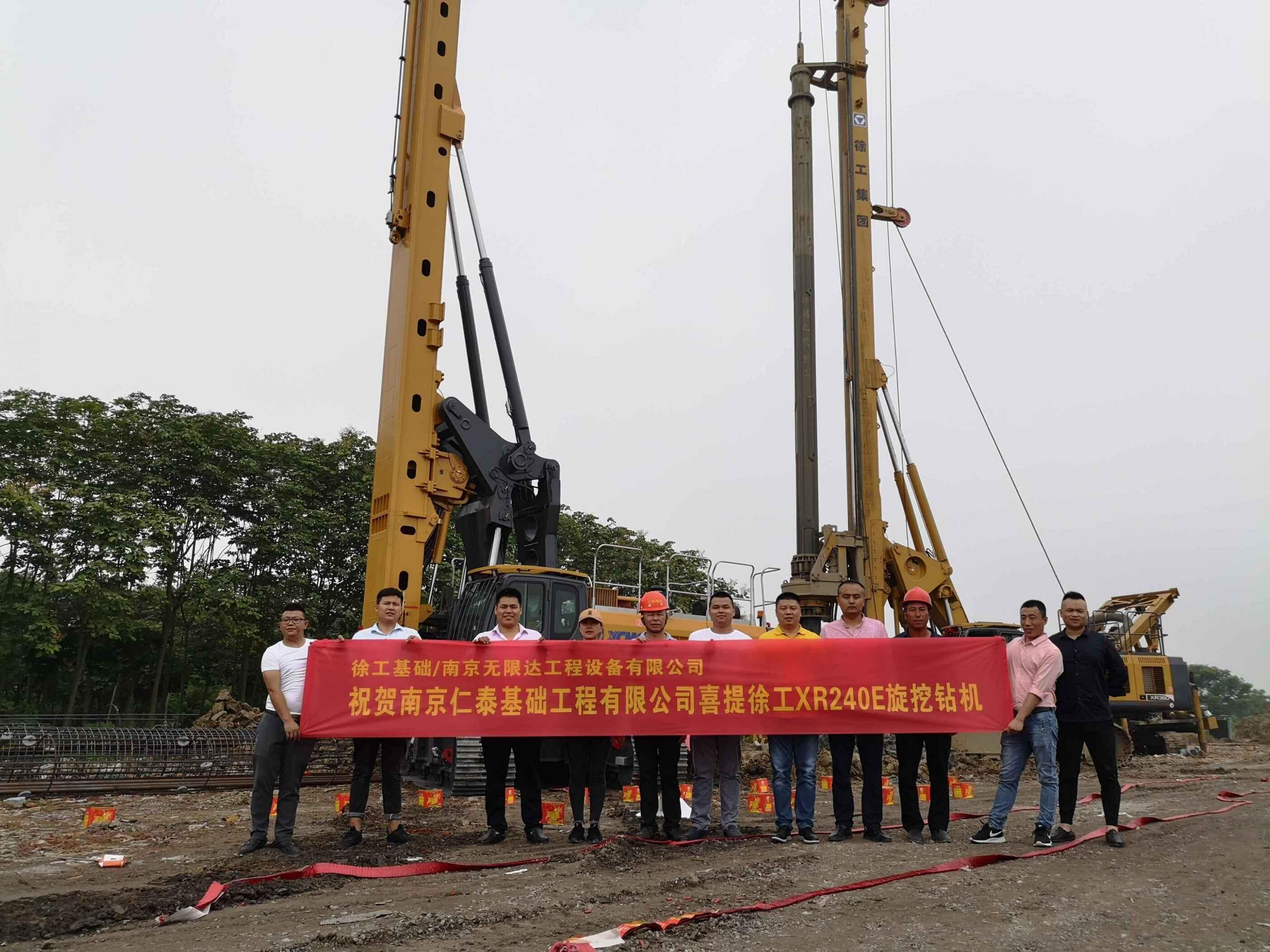 祝贺南京仁泰基础工程设备有限公司从无限达喜提徐工XR240E旋挖钻机