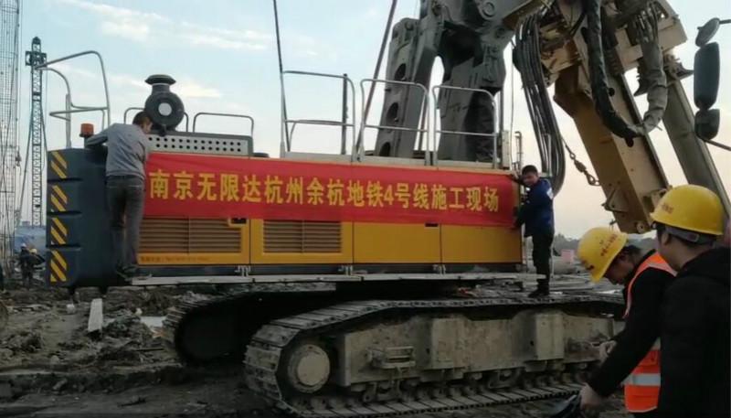 南京无限达浙江杭州余杭地铁4号线旋挖桩机施工现场