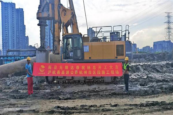 租赁旋挖钻机用于沪杭甬高速改建 杭州市区段施工案例